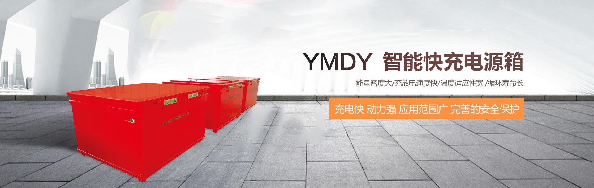 YMDY智能快充电源箱