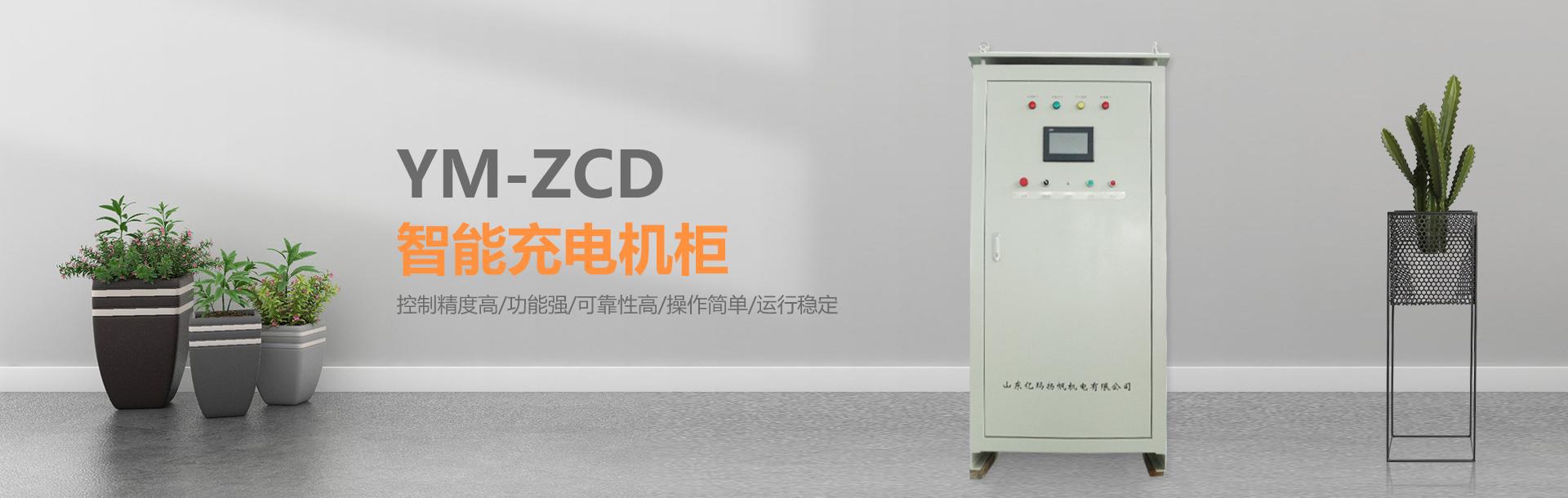 YM-ZCD智能充电机柜